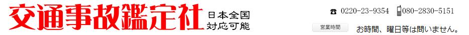 交通事故鑑定社